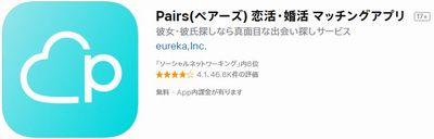 Pairs App Store